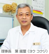理事長 葉 國璽