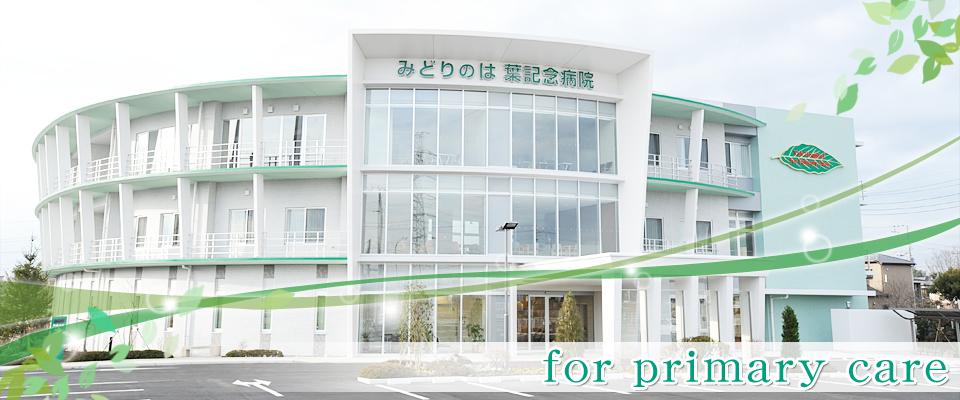 医療法人社団錦昌会 みどりのは 葉記念病院